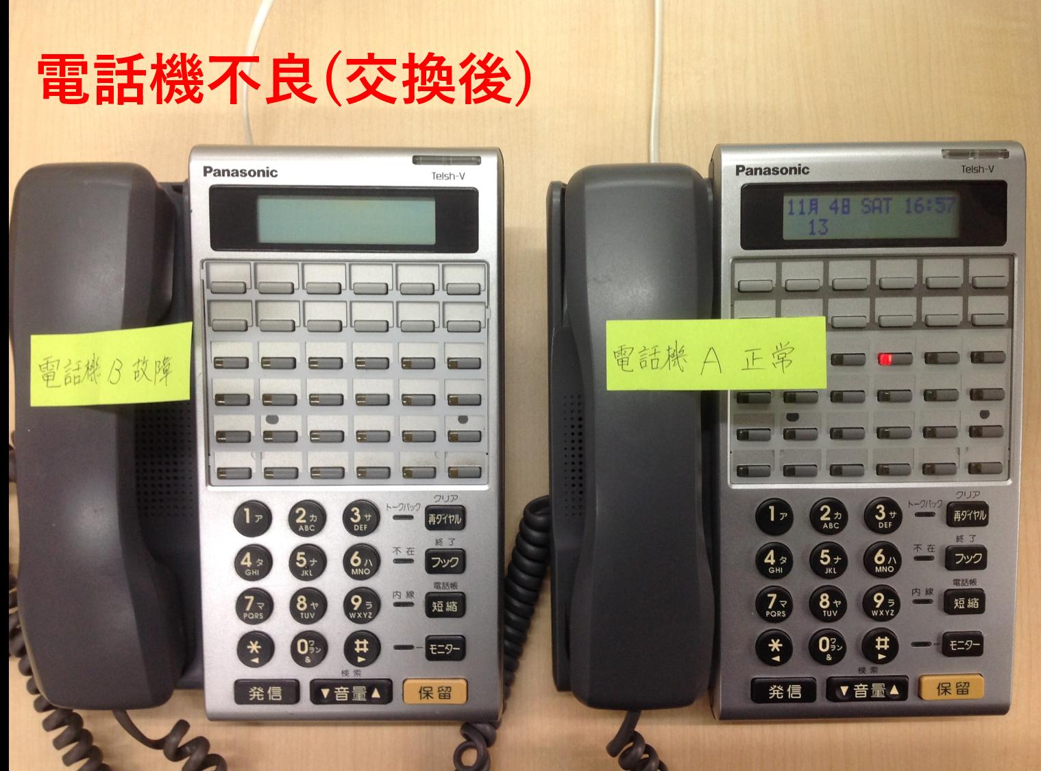 電話機_不具合_10