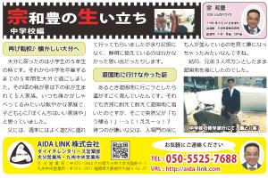ダイイチレンタリース新聞_Vol.4_2