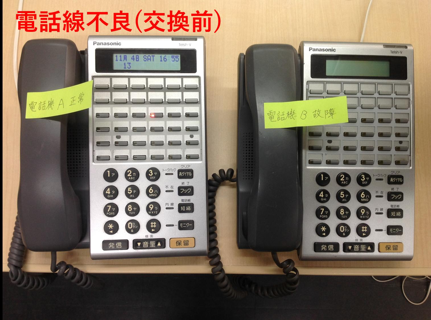 電話機_不具合_12