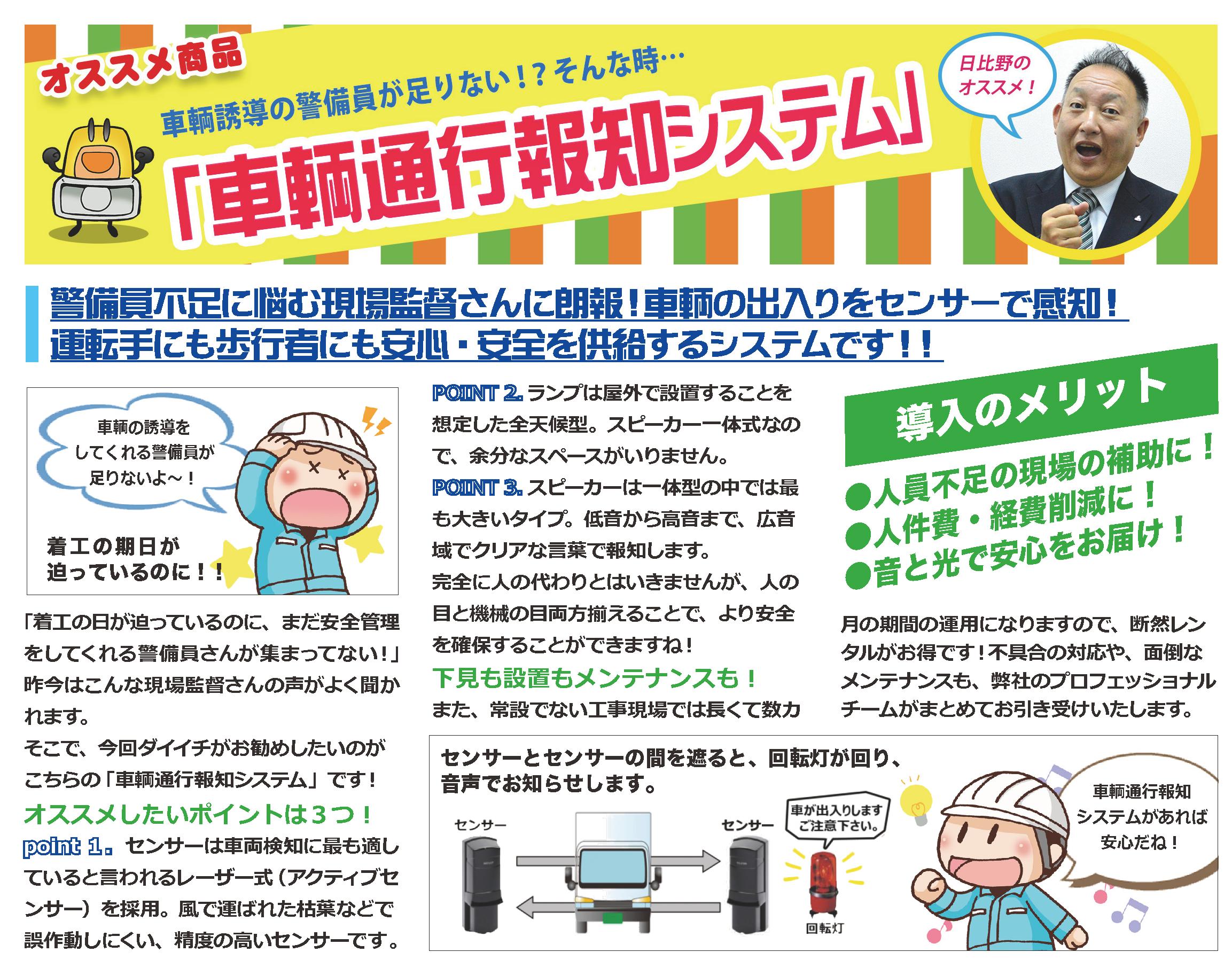 ダイイチレンタリース新聞_Vol.4_3