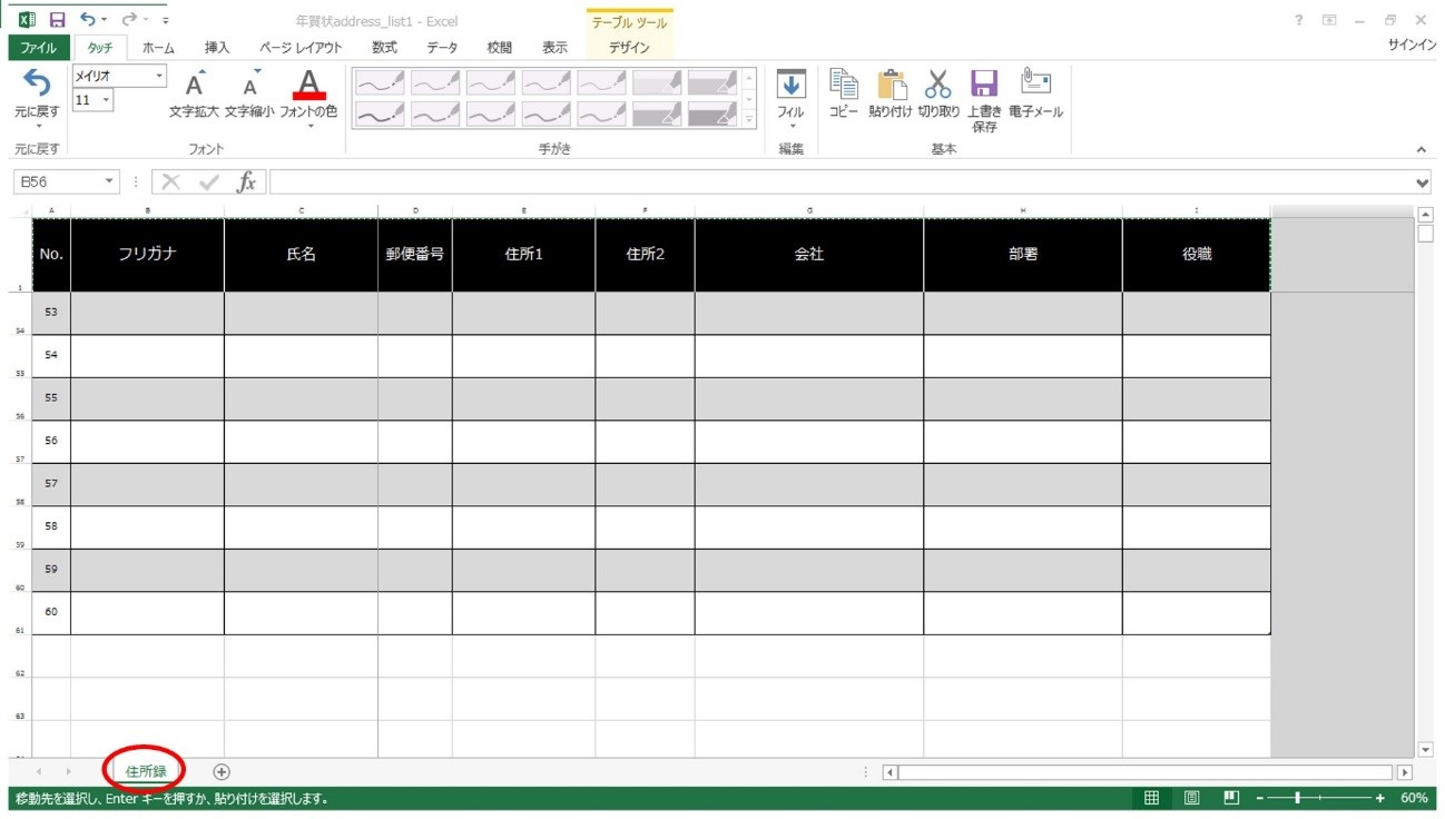 Excel_Word_年賀状_宛名_1