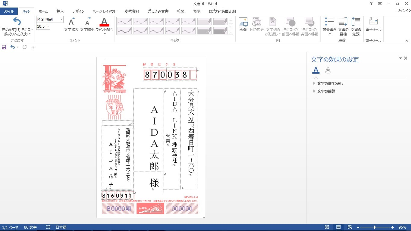 Excel_Word_年賀状_宛名_14
