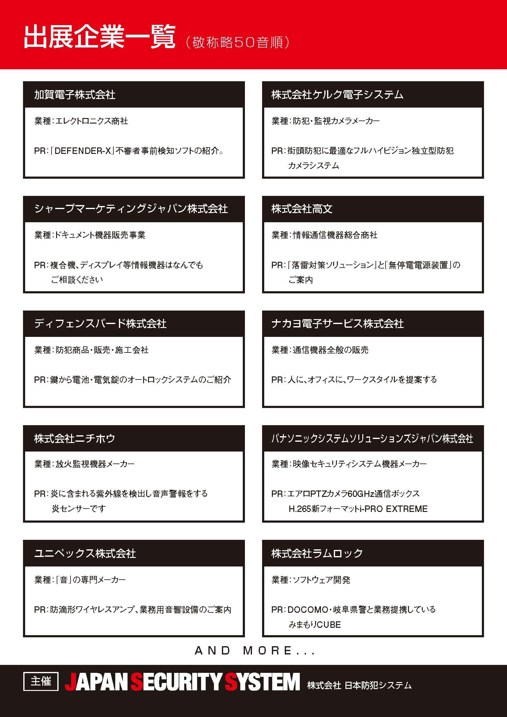 JSS_九州展示会_2