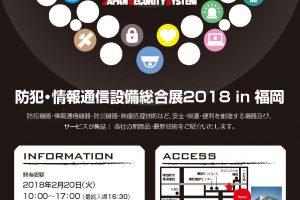 JSS_九州展示会