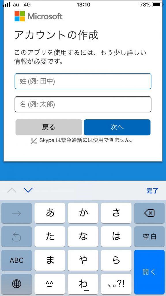 Skype_会議_打ち合わせ_5