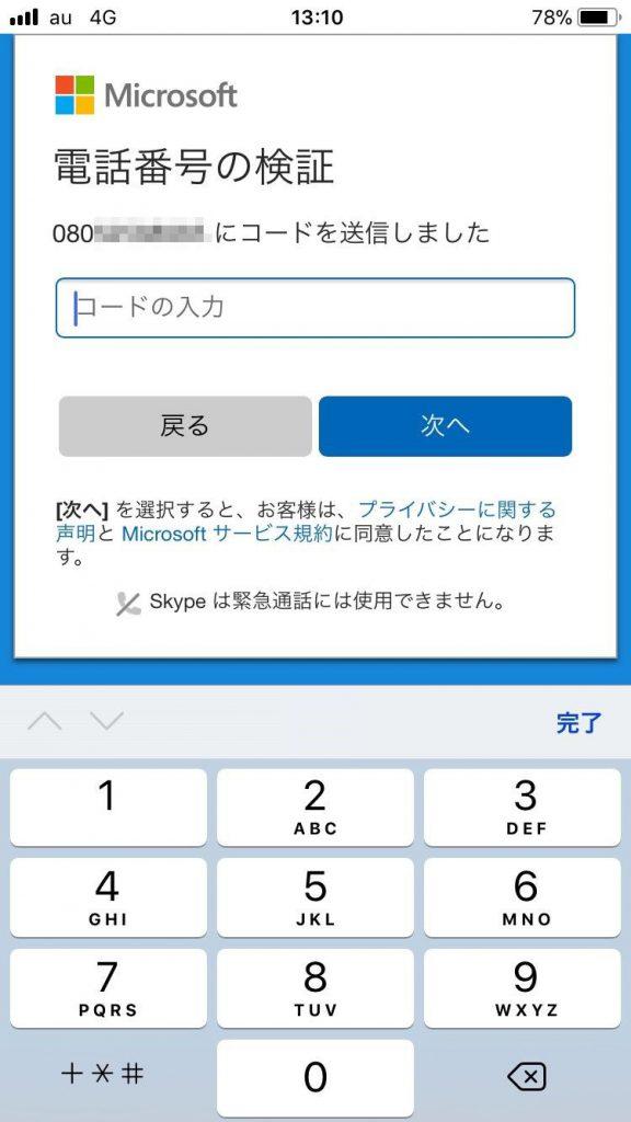 Skype_会議_打ち合わせ_4