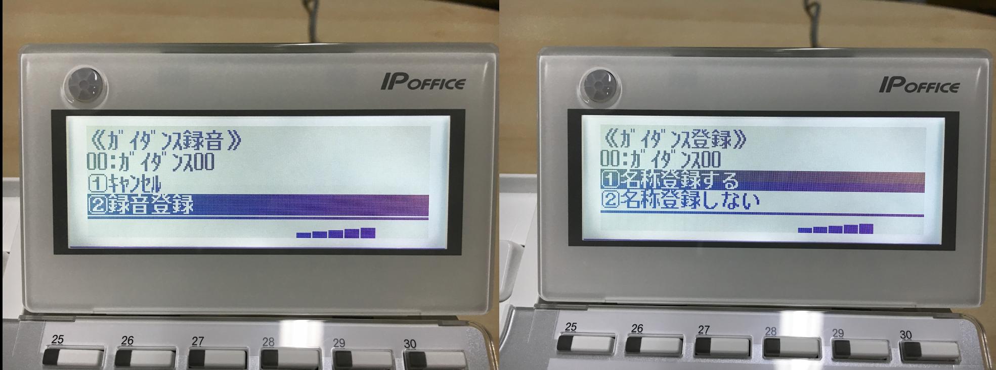 Panasonic_IP OFFICEⅡ_電話機_4