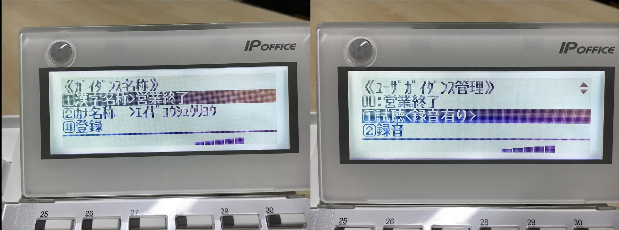 Panasonic_IP OFFICEⅡ_電話機_3