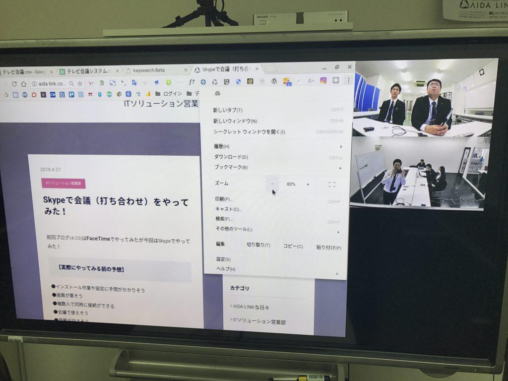 テレビ会議システム_ビデオ会議_3