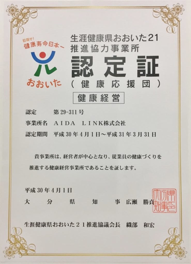 生涯健康県おおいた21_推進協力事業所_表彰