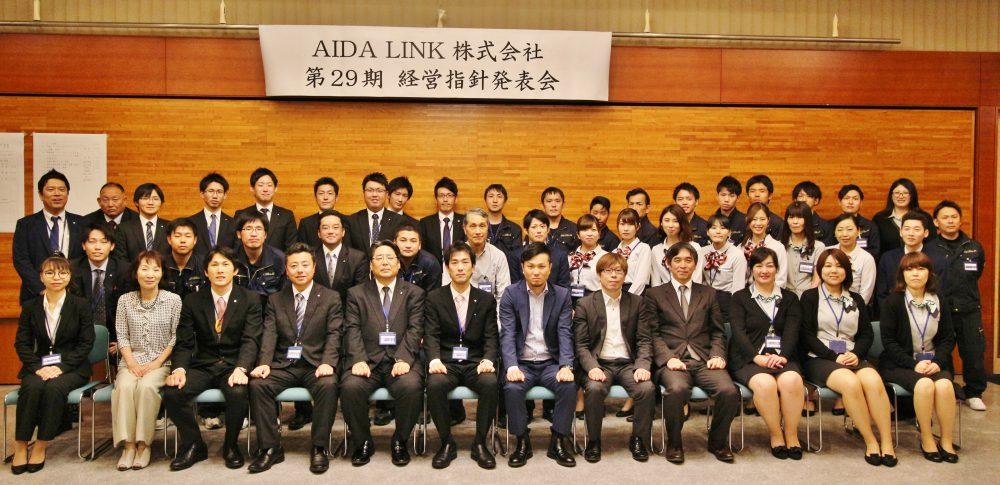 AIDALINK_経営指針発表会_4