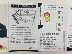 ICT_信岡_2