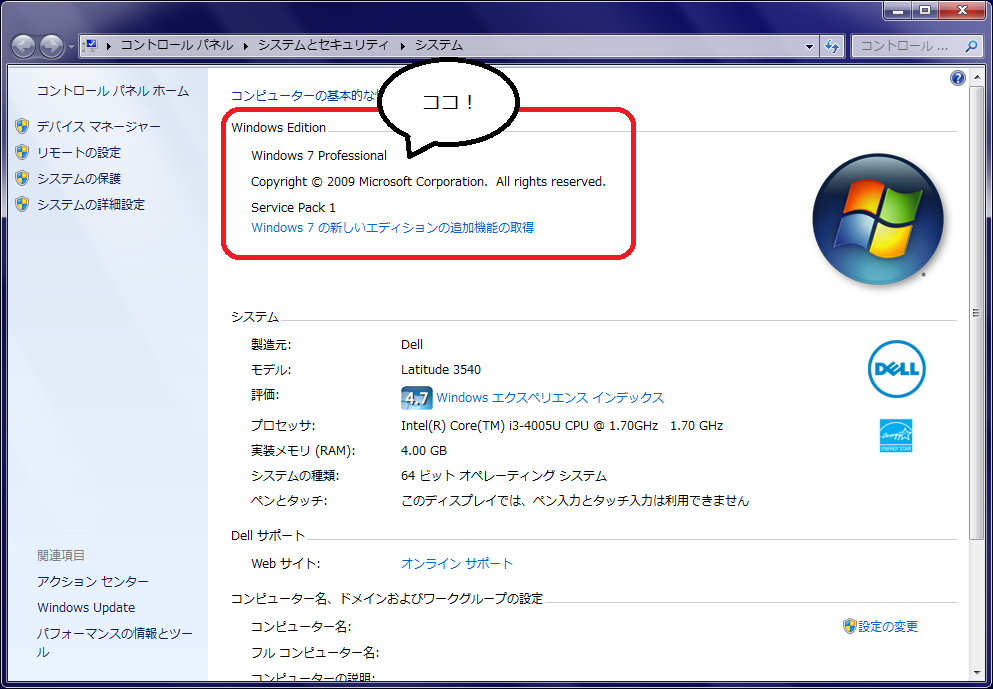 Windows7_サポート_終了_1