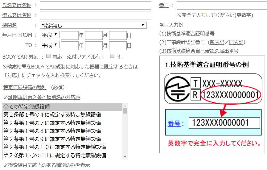 総務省 電波利用ホームページ I 技術基準適合証明