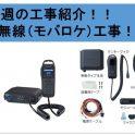 陸運・運送業様へ業務効率UP!業務用IP無線システム(モバロケ)工事!!