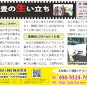 ダイイチレンタリース新聞 Vol.4 発行! スタッフインタビュー記事で親近感も届けます♪