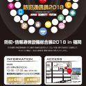 「防犯・情報通信設備総合展2018 in 福岡」が開催されます!!