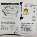 九州中央営業所(福岡)に新たに加わりました!!