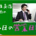 麻生真浩画伯の 今日の営業日報(1)