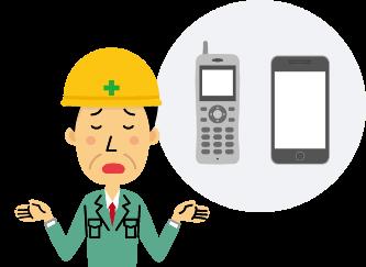 構内専用のPHS、会社携帯の「2台持ち」という不便さ