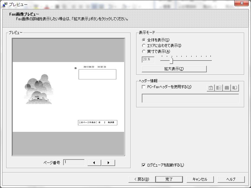 PC-FAX_6