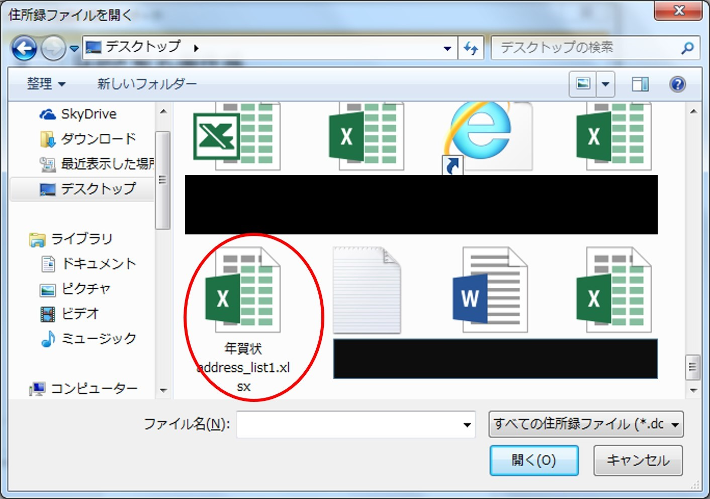 Excel_Word_年賀状_宛名_11